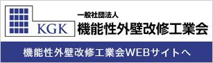 一般社団法人機能性外壁改修工業会(KGK)