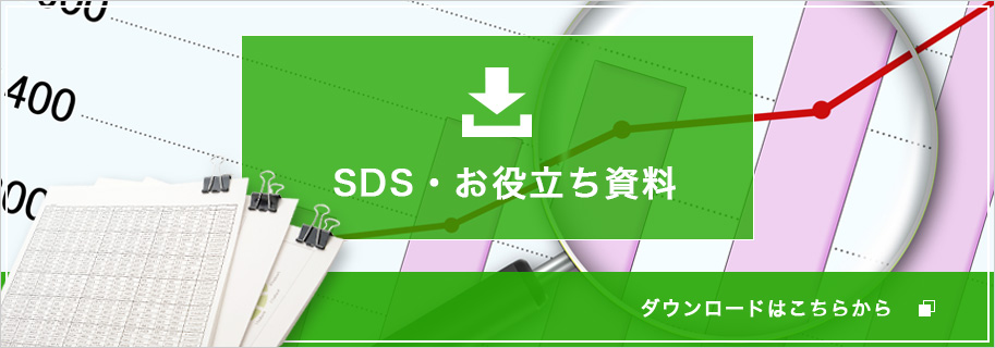 SDS・お役立ち資料